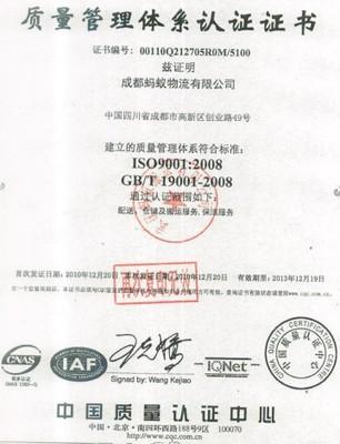 国际ISO90001管理认证