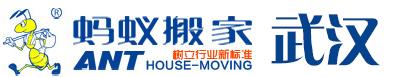 蚂蚁搬家武汉027-86868686